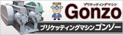 粉体成型機(ブリケッティングマシン)Gonzo