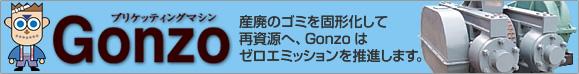 ブリケッティングマシン「GONZO」
