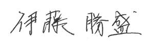 代表取締役 伊藤勝盛