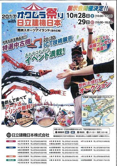 2017オクムラ祭りwith日立建機日本 2017年10月28日(土)~10月29日(日)