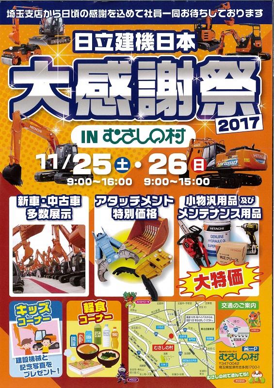 日立建機日本大感謝祭2017INむさしの村 11月25日(土)~26日(日)