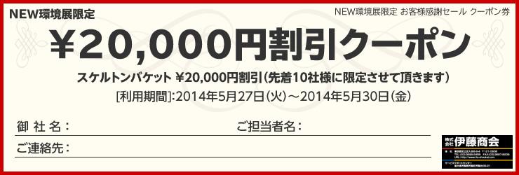 ¥20,000円割引クーポン