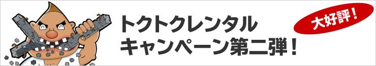 トクトクレンタル キャンペーン第二弾!