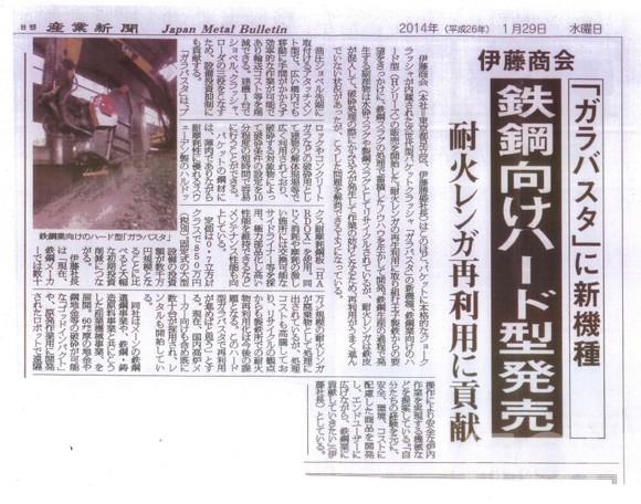 newspaper0129