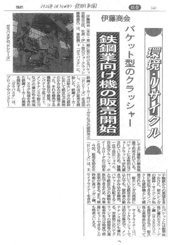 newspaper0130